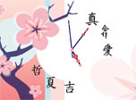 Sakura Clock screensaver: a clock screensaver with a Sakura tree and Japanese motives!